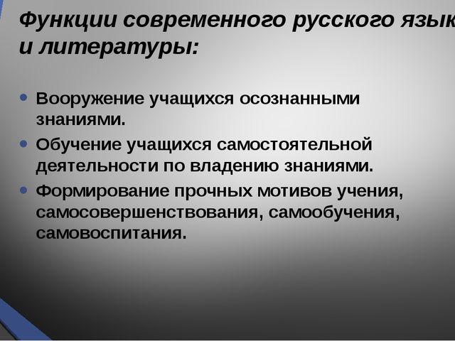 Функции современного русского языка и литературы: Вооружение учащихся осознан...
