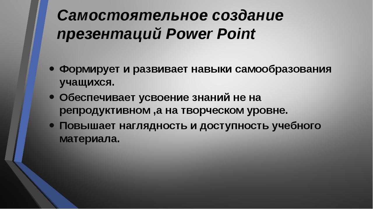 Самостоятельное создание презентаций Power Point Формирует и развивает навыки...