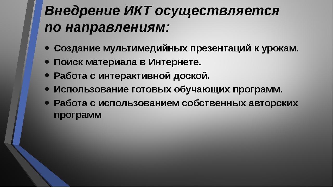 Внедрение ИКТ осуществляется по направлениям: Создание мультимедийных презент...