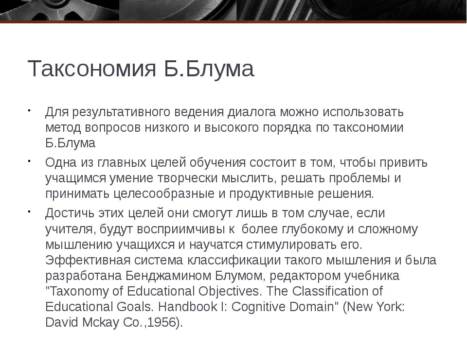 Таксономия Б.Блума Для результативного ведения диалога можно использовать мет...