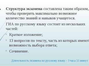 Длительность экзамена по русскому языку - 3 часа 55 минут Структура экзамена