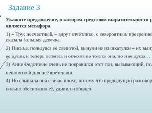 Задание 3 Укажите предложение, в котором средством выразительности речи являе