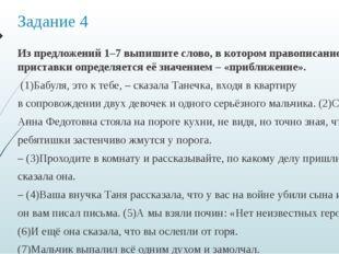 Задание 4 Из предложений 1–7 выпишите слово, в котором правописание приставки