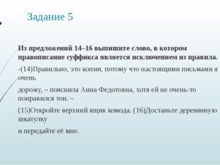 Задание 5 Из предложений 14–16 выпишите слово, в котором правописание суффикс