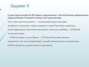 Задание 9 Среди предложений 24–28 найдите предложение с обособленными однород