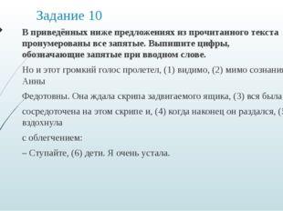 Задание 10 В приведённых ниже предложениях из прочитанного текста пронумерова