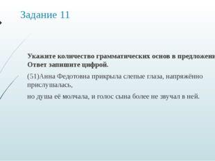 Задание 11 Укажите количество грамматических основ в предложении 51. Ответ за