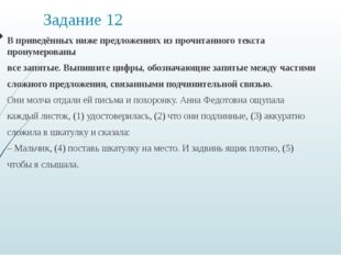Задание 12 В приведённых ниже предложениях из прочитанного текста пронумерова