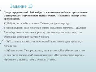 Задание 13 Среди предложений 1–6 найдите сложноподчинённое предложение с одно