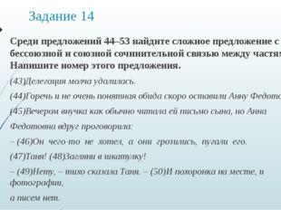 Задание 14 Среди предложений 44–53 найдите сложное предложение с бессоюзной и