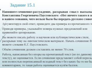 Задание 15.1 Напишите сочинение-рассуждение, раскрывая смысл высказывания Кон