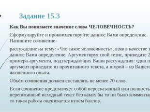 Задание 15.3 Как Вы понимаете значение слова ЧЕЛОВЕЧНОСТЬ? Сформулируйте и пр