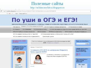 Полезные сайты http://uchimcauchitca.blogspot.ru