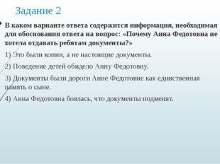 Задание 2 В каком варианте ответа содержится информация, необходимая для обос