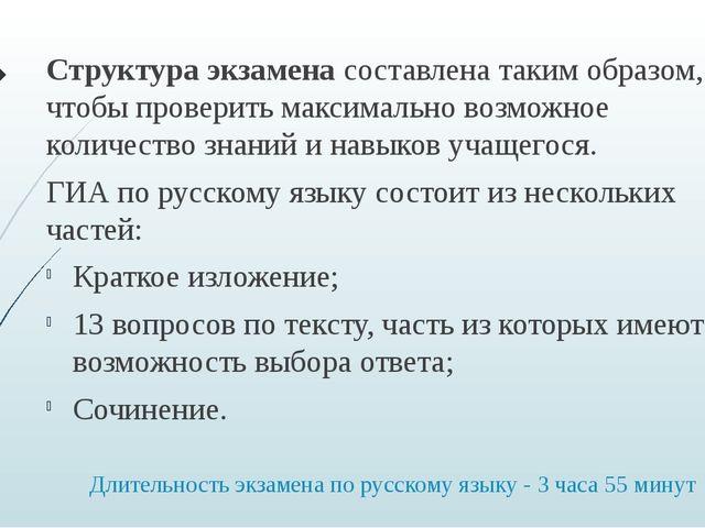 Длительность экзамена по русскому языку - 3 часа 55 минут Структура экзамена...