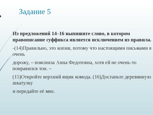Задание 5 Из предложений 14–16 выпишите слово, в котором правописание суффикс...