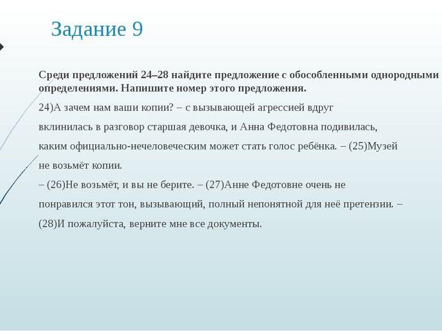 Задание 9 Среди предложений 24–28 найдите предложение с обособленными однород...