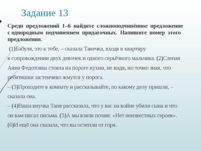 Задание 13 Среди предложений 1–6 найдите сложноподчинённое предложение с одно...