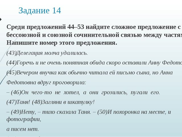 Задание 14 Среди предложений 44–53 найдите сложное предложение с бессоюзной и...