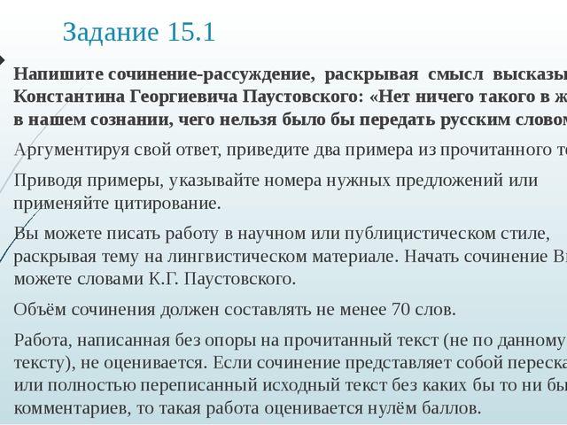 Задание 15.1 Напишите сочинение-рассуждение, раскрывая смысл высказывания Кон...