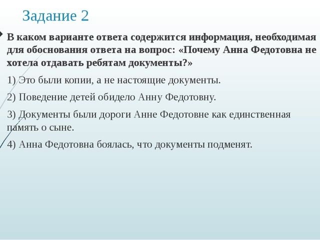 Задание 2 В каком варианте ответа содержится информация, необходимая для обос...