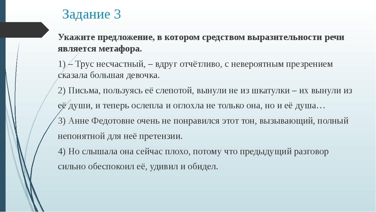 Задание 3 Укажите предложение, в котором средством выразительности речи являе...