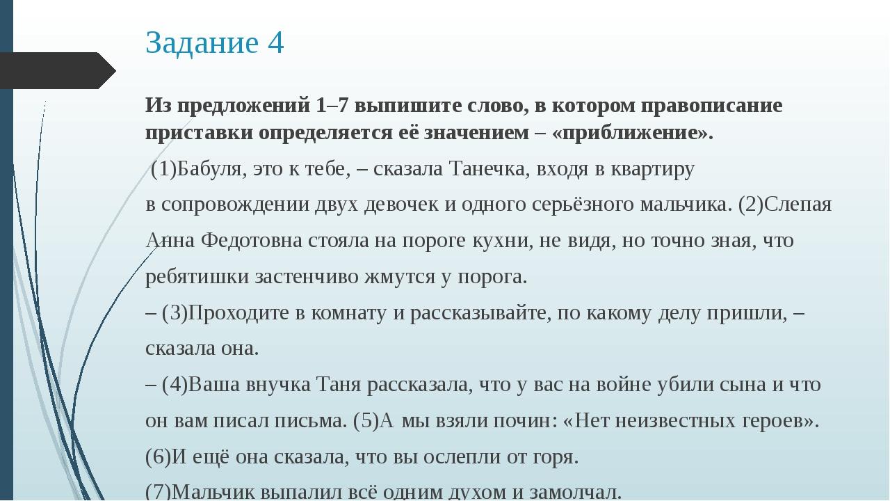 Задание 4 Из предложений 1–7 выпишите слово, в котором правописание приставки...