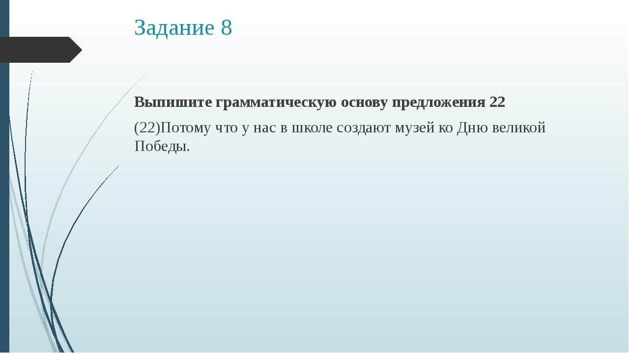 Задание 8 Выпишите грамматическую основу предложения 22 (22)Потому что у нас...