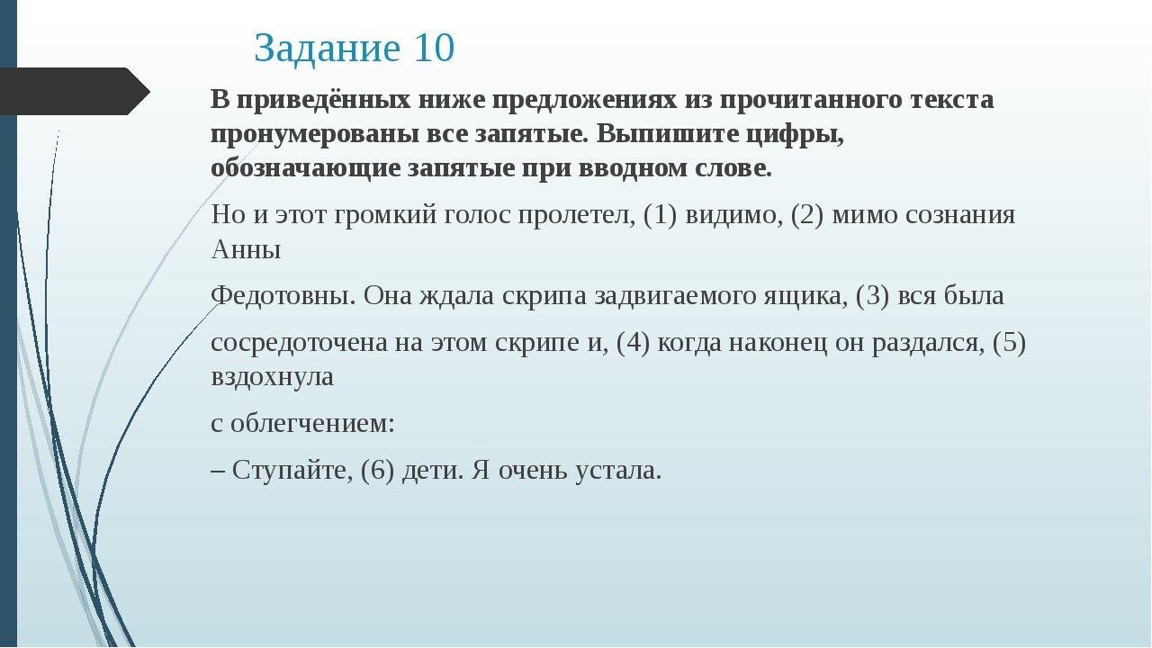 Задание 10 В приведённых ниже предложениях из прочитанного текста пронумерова...