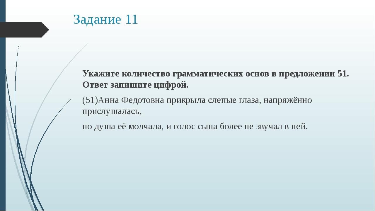 Задание 11 Укажите количество грамматических основ в предложении 51. Ответ за...