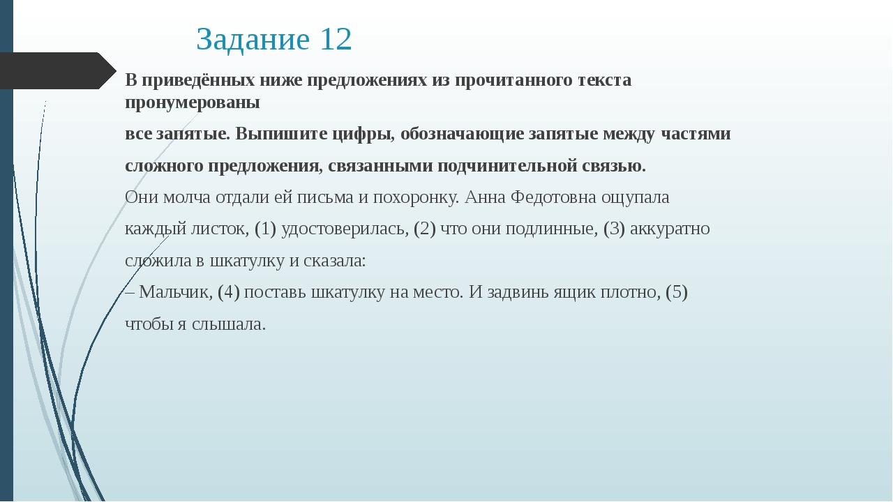 Задание 12 В приведённых ниже предложениях из прочитанного текста пронумерова...