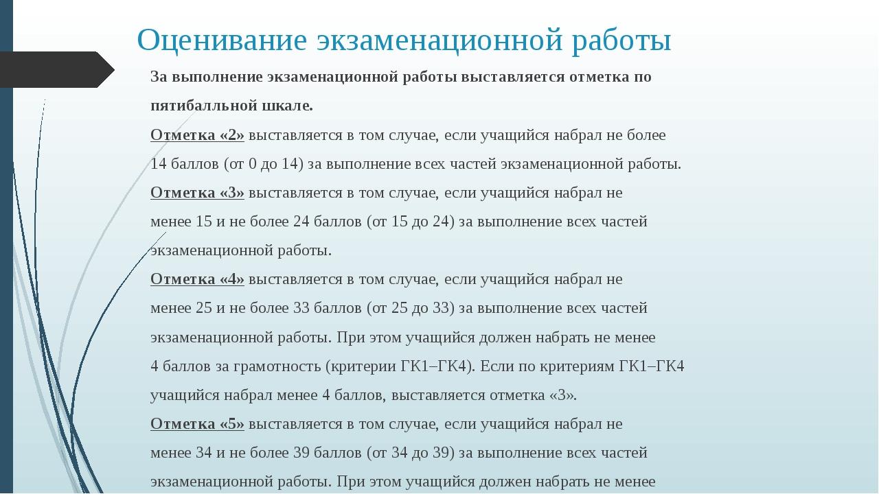 Оценивание экзаменационной работы За выполнение экзаменационной работы выстав...