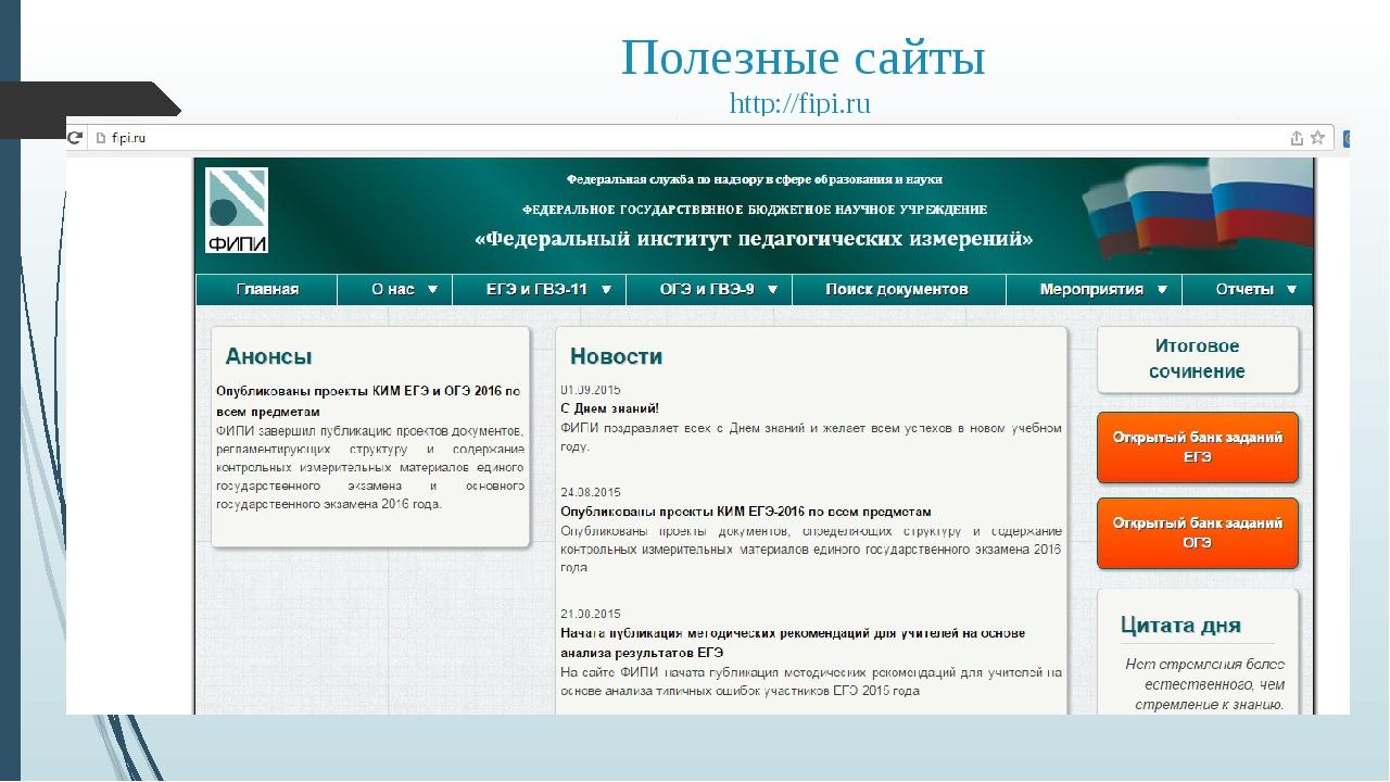 Полезные сайты http://fipi.ru