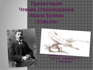 Презентация Чтение стихотворения Ивана Бунина «Ковыль» Пыстина Лидия Митрофан