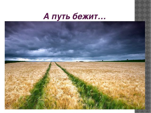 А путь бежит…
