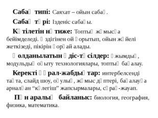 Сабақ типі: Саяхат – ойын сабақ. Сабақ түрі: Ізденіс сабағы. Күтілетін нәтиже