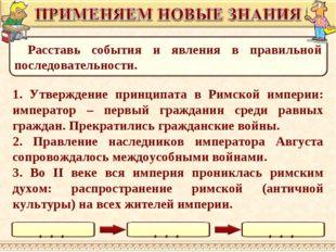 1. Утверждение принципата в Римской империи: император – первый гражданин сре