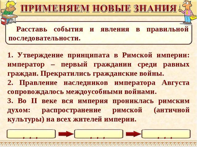 1. Утверждение принципата в Римской империи: император – первый гражданин сре...