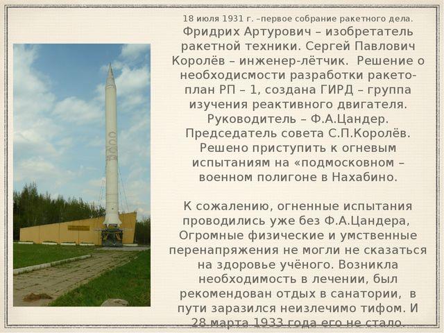 18 июля 1931 г. –первое собрание ракетного дела. Фридрих Артурович – изобрета...