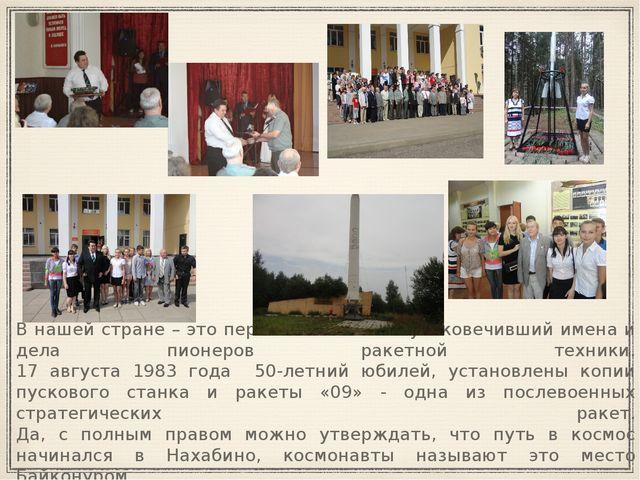 В нашей стране – это первый памятник – увековечивший имена и дела пионеров ра...