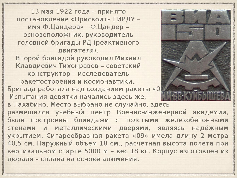 13 мая 1922 года – принято постановление «Присвоить ГИРДУ – имя Ф.Цандера». Ф...