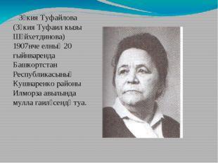 Зәкия Туфайлова (Зәкия Туфаил кызы Шәйхетдинова) 1907нче елның 20 гыйнваренд
