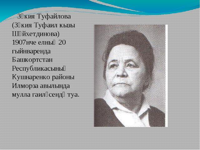 Зәкия Туфайлова (Зәкия Туфаил кызы Шәйхетдинова) 1907нче елның 20 гыйнваренд...
