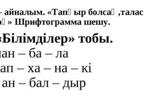 4 – айналым. «Тапқыр болсаң,талас жоқ» Шрифтограмма шешу. «Білімділер» тобы.