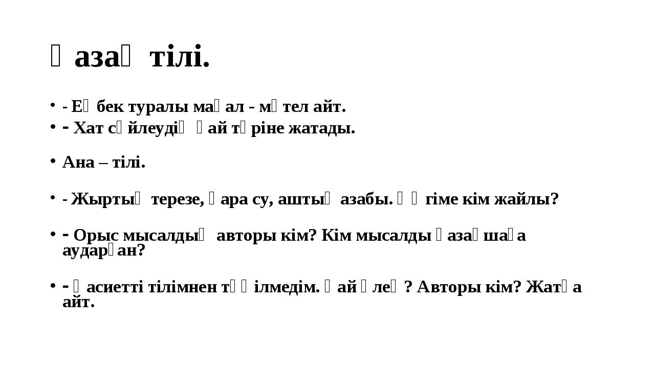 Қазақ тілі.  Еңбек туралы мақал - мәтел айт.  Хат сөйлеудің қай түріне жата...