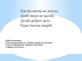 Работу выполняли: Классный руководитель: Петрова Людмила Алексеевна Учитель:
