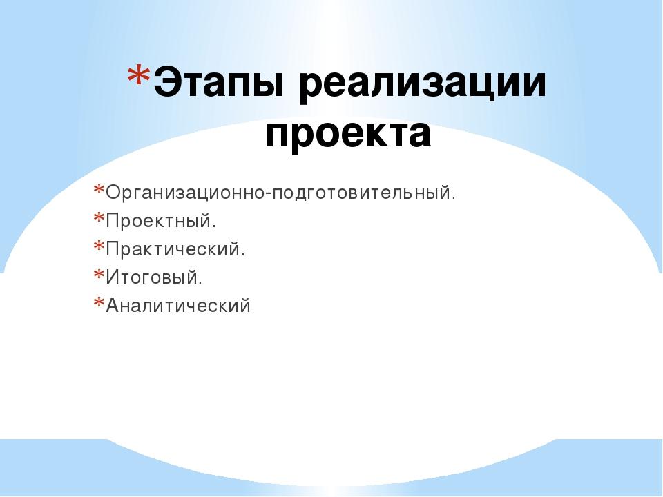 Этапы реализации проекта Организационно-подготовительный. Проектный. Практиче...