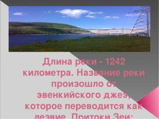 Длина реки - 1242 километра. Название реки произошло от эвенкийского джеэ, к
