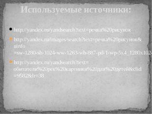 http://yandex.ru/yandsearch?text=речка%20рисунок http://yandex.ru/images/sear