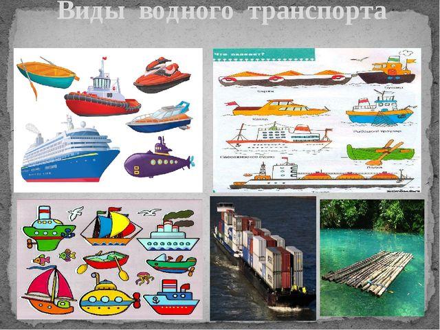 Виды водного транспорта